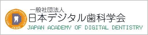 日本デジタル歯科学会